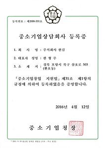 02한길_중소기업상담사등록증.jpg