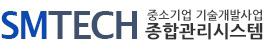 www_smtech_go_kr_20200228_155517.jpg