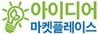 아이디어마켓플레이스_포스코s.jpg